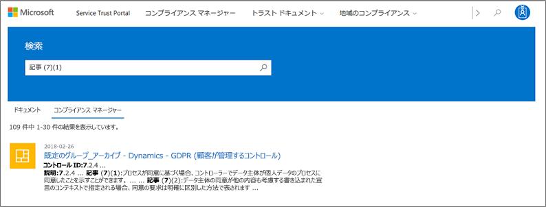 サービス セキュリティ ポータル コンプライアンス マネージャーのコントロールの検索