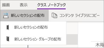 [新しいセクションの配布] ボタンとオプションのドロップダウン。