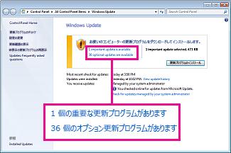 [Windows Update] ウィンドウのリンク