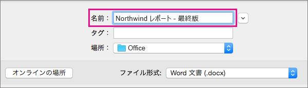 [名前を付けて保存] ボックスで、現在のドキュメントのファイル名を入力するか、または変更します。