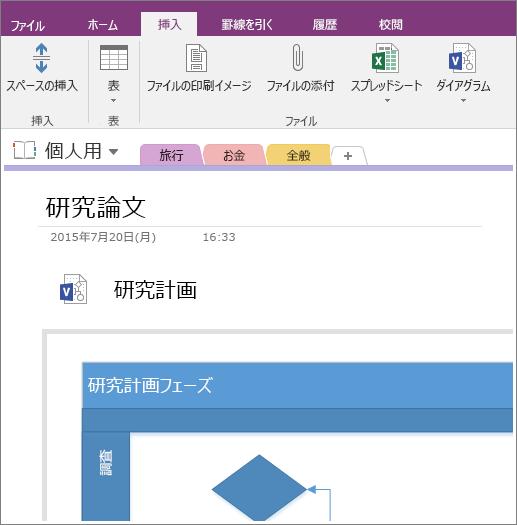 OneNote 2016 に既存の Visio 図面を追加する方法のスクリーン ショット