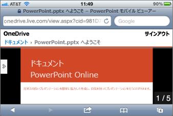 PowerPoint のモバイル ビューアーのスライド ショー