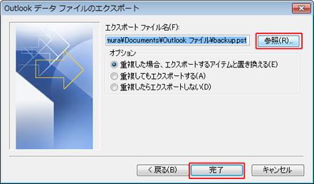 バックアップ データの場所とファイル名を指定します。