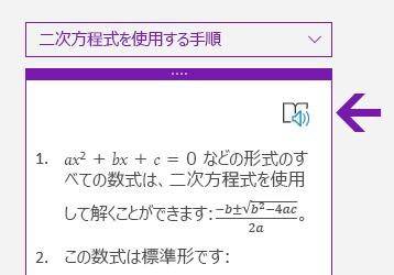 OneNote for Windows 10 の数式ウィンドウのイマーシブ リーダー アイコン