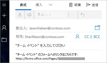 メールでフォームへのリンクを送信する