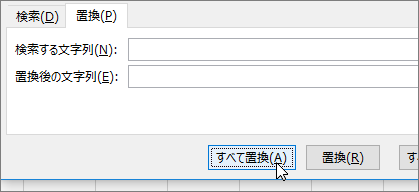 [すべて置換] ボタン