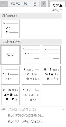[アウトライン] ボタンを選択して、文書の見出しで組み込みの見出しスタイルに番号を追加します (見出し 1 など)。