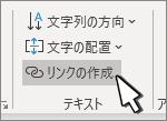 [リンクしたテキストボックスの作成] ボタン