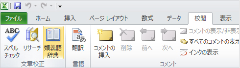 Excel のリボンにある [校閲] タブの [類義語辞典]