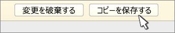 [コピー] ボタンと [破棄] ボタンを保存する