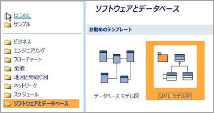 [ソフトウェアとデータベース] を選択する