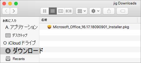 Office 365 インストーラー パッケージが表示されたドックの [ダウンロード] アイコン