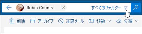 検索バーの [フィルター] ボタンのスクリーンショット