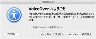 VoiceOver のオンとオフを切り替える