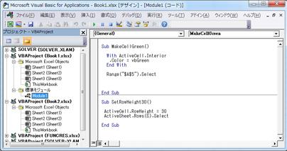 Book1 の Module1 に格納された 2 つのマクロが含まれているモジュール