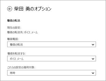 着信通話の転送オプションと、ボイスメールに転送するオプションと、常時適用するオプションが表示された画面のスクリーンショット