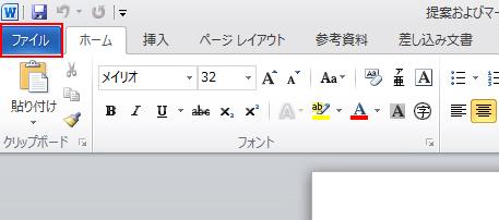 [ファイル] タブをクリックします。