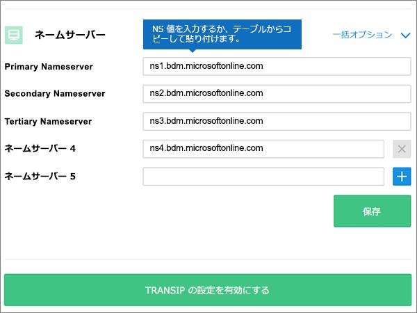 TransIP-BP-Redelegate-1-2