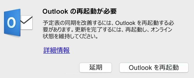 予定表の同期を改善するには、Outlook を再起動する必要があります。 更新を完了するには、再起動し、オンライン状態を維持してください。