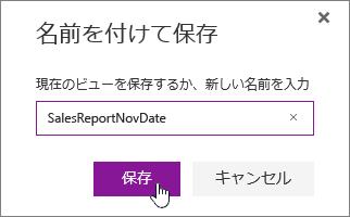 SharePoint Online の [名前を付けて保存] ダイアログ