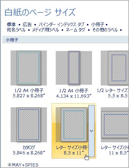 レターサイズの小冊子