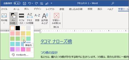 背景が緑色で、ページのカラー ピッカーが表示されている Word 文書