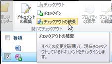 SharePoint のリボンでチェックアウト アイコンを破棄する