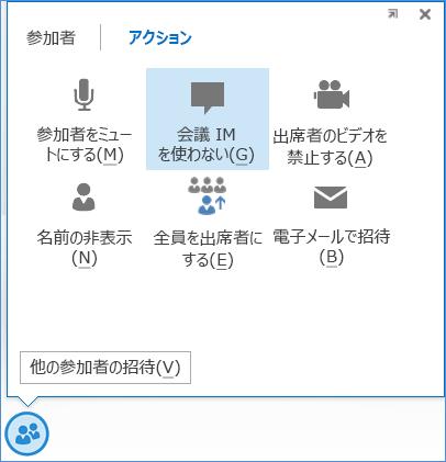 [会議 IM を使わない] オプションのスクリーン ショット