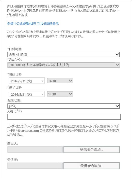 メッセージ追跡で使用できるオプションを示すスクリーン ショット