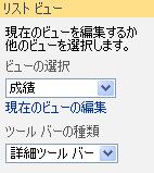 [ビューの選択] リストですべてのアイテムを選んだ Web パーツ ツール ウィンドウ。