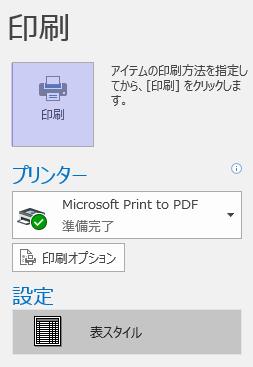 タスクの印刷設定