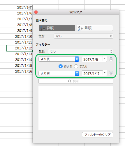 Excel for Mac のフィルターの日付値