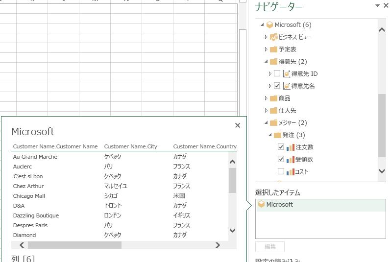 SAP のポップアップ