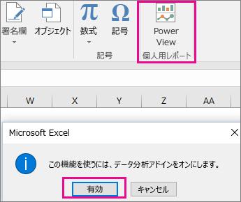 Excel の [カスタム ピボット ビュー] ボタンとアドインを有効にするダイアログ