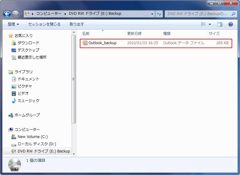 バックアップ データがファイルの一覧に表示されます。