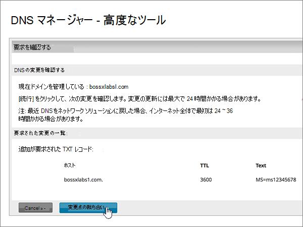 NetworkSolutionsBP-Verify-1-4