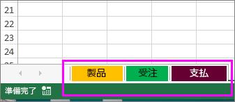 異なる色のシート タブが表示されたブック