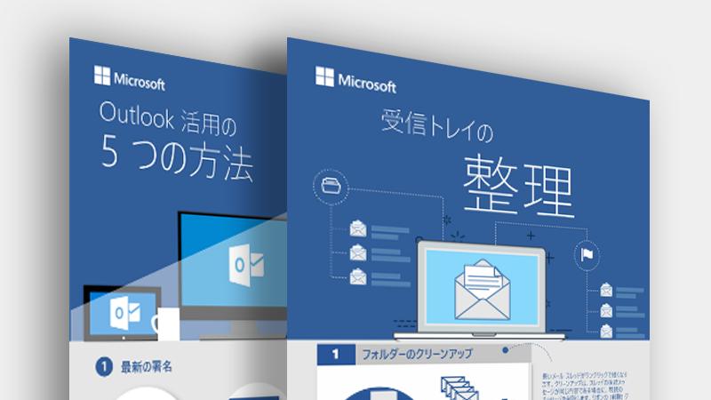 これらの Outlook インフォグラフィックをダウンロードする