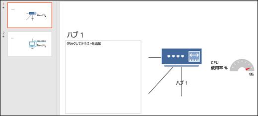 タイトルとスライド グラフィックが表示された PowerPoint スライドのスクリーンショット。