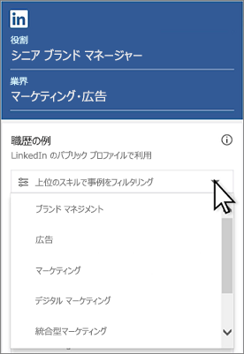 トップスキルによるフィルターの例: ドロップダウンをクリックします。