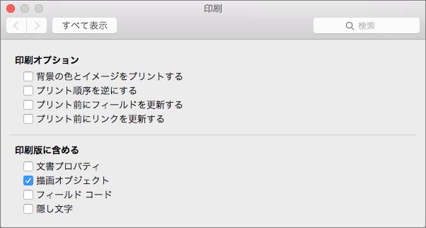 [Word のオプション] をクリックして、追加のプリント オプションを選びます。