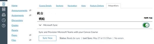 Microsoft Sync の機能を含む [統合] タブ