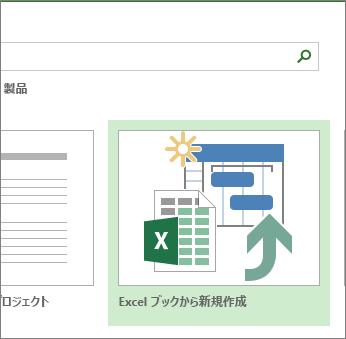 Excel ブックのテンプレート