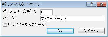Publisher の [マスター ページの追加] ダイアログ
