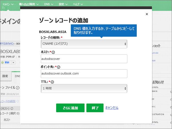 GoDaddy-BP-構成-3-1