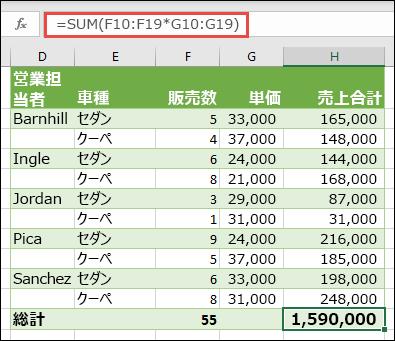 = SUM (F10: F19 * G10: G19) で総計を計算する単一セルの配列数式