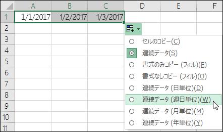 フィル ハンドルを使用して、連続する日付のリストを作成する