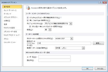 グローバルな設定オプションの [全般] カテゴリを表示する [Access のオプション] ダイアログ ボックス