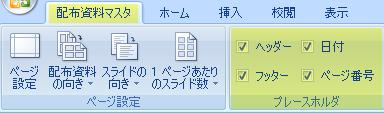 ヘッダーなどのチェックボックスをオフにして、配布資料の機能を削除します。
