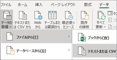 [データ] タブの [テキスト ファイル] オプションが強調表示されています。